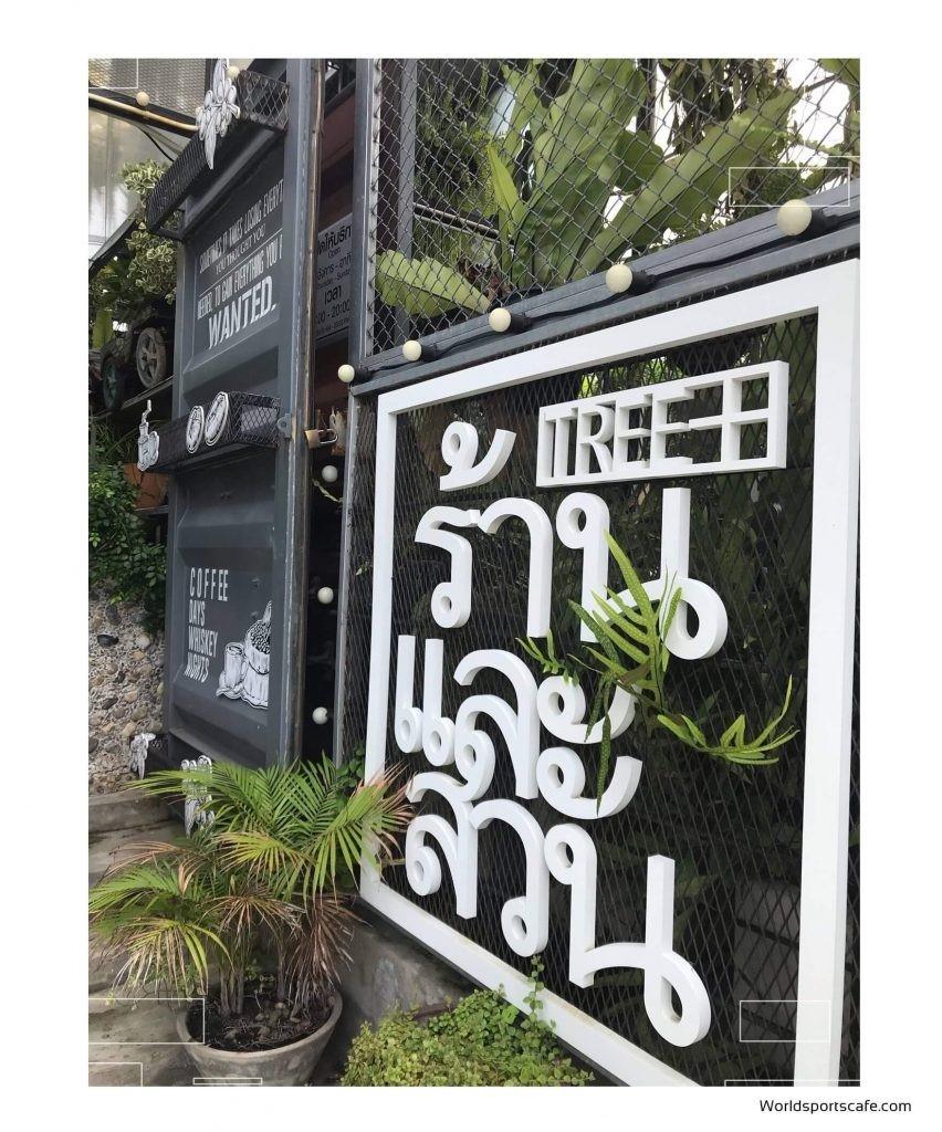 789 Slow Bar Coffee ร้านกาแฟบางแสน