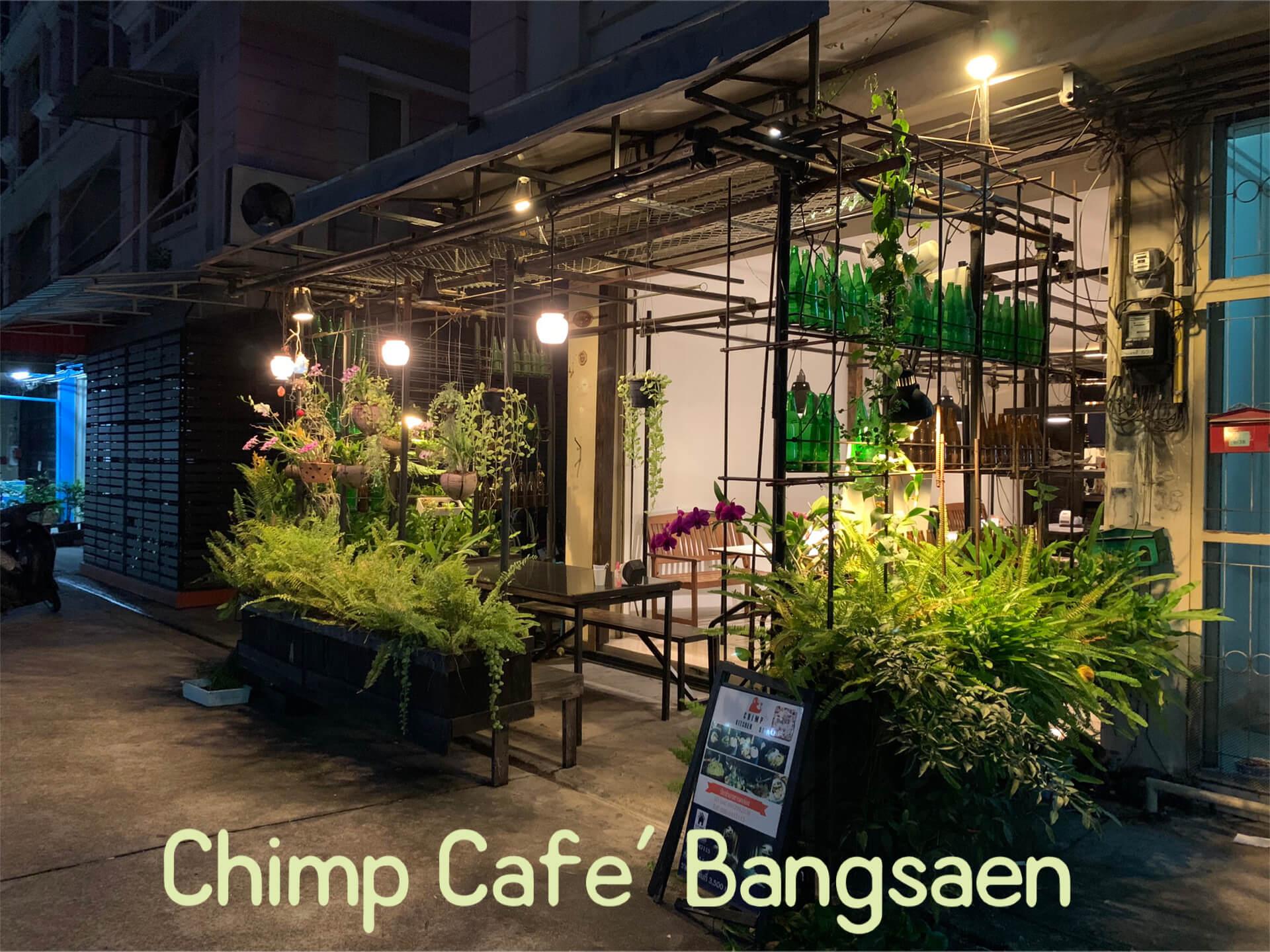 Chimp Café  ร้านกาแฟสุดชิค บางแสน
